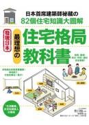 最理想的住宅格局教科書:日本首席建築師才知道的82個住宅知識大圖解