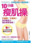 10分鐘瘦肌操:沒肌肉的人「肚子」最容易胖,不復胖!不鬆垮!找回「瘦肌力」,連坐著都會瘦!