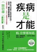疾病是才能:生病一定是壞事嗎?日本最新「讀病術」教你180度反轉對疾病的看法,不管是什麼病,1年內一定都有治好的機會