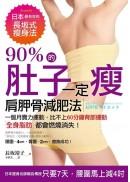 90%的肚子一定瘦:日本最有效的長(土反)式瘦身法,一個月賣力運動,比不上60分鐘背部運動,全身脂肪都會燃燒消失!