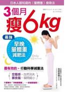 3個月瘦6kg!最強「早晚」量體重減肥法:只要10秒,站上去就會瘦!「空腹感」自然消失、「暴食腦」瞬間縮小!