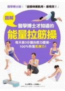 【全圖解】醫學博士才知道的「痠痛拉筋操」:科學證實這樣伸展肌肉,最有效!每天做3分鐘自癒力體操,100%恢復「肌彈力」!