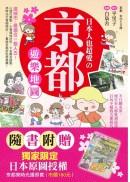 日本人也超愛の京都遊樂地圖:不只觀光客,連日本人都愛到最深處!百玩不膩的古都超凡魅力大公開!