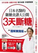 3天斷糖【圖解實踐版】:日本名醫的斷糖食譜大公開!日、台讀者都在做,教你過不生病的生活