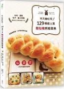不只做吐司!129種超人氣「麵包機」烘焙寶典:吐司、蛋糕、包子、義大利麵,麵包機終極料理大全