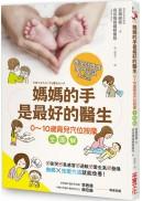 媽媽的手是最好的醫生:0~10歲育兒穴位按摩全圖解,夜哭、感冒、過敏、情緒問題、發燒,都能改善!