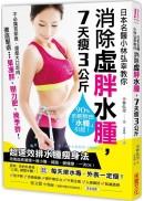 日本名醫小林弘幸教你消除虛胖水腫,7天瘦3公斤:【超速效排水腫瘦身法】90%的肥胖由「水腫」引起!每天排水毒,外表一定瘦!
