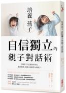 培養孩子「自信獨立」的親子對話術:引導孩子自己做出好決定,教出熱情、勇敢又有競爭力的孩子!