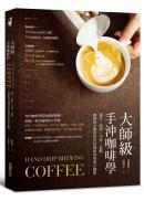 大師級手沖咖啡學:選豆.烘焙.手沖.品飲,咖啡教父傳授沖出好咖啡的重要小細節【隨書附20支示範影片QRcode】