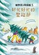鱷魚愛上長頸鹿5:好忙好忙的聖誕節