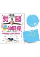 【全圖解】神奇的劈腿伸展操:百萬日本人都在練!4週健康奇蹟,只要拉開髖關節(隨書贈!台灣版獨家贈品「劈腿伸展角度測量專用墊」)
