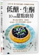 低醣.生酮10分鐘甜點廚房:以杏仁粉、椰子粉取代麵粉,赤藻糖醇代替精緻砂糖,精心設計最簡易、即食的65道美味甜點