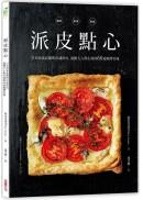 派皮點心:日本家家必備的常備冷凍派皮,溫暖大人與小孩的60道現烤美味