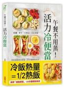 午餐不用蒸!活力冷便當:飯糰‧壽司‧三明治‧沙拉拼盤,美味減脂輕食便當,20分鐘輕鬆搞定!