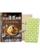 餡料滿滿!手捏爆漿飯糰:輕食生活減塑套組【1書+1蜂蠟保鮮布】