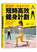 韓國第一健身女王的短時高效健身計劃:肌力訓練+有氧鍛鍊,持續5天,降體脂.雕曲線超有感
