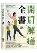 開肩解痛全書:韓國教練獨創「體態鍛鍊操」,肩膀開了、骨架歸位,擺脫肌肉無力、關節疼痛、慢性痠痛