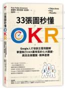 33張圖秒懂OKR:Google人才培訓主管用圖解掌握執行OKR最常見的七大關鍵,高效改革體質、精準達標