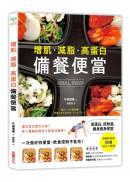 【增肌.減脂.高蛋白】MEAL PREP備餐便當:營養師研發, 500卡健身瘦身便當