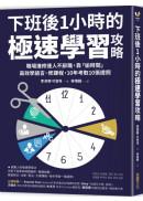 下班後1小時的極速學習攻略:職場進修達人不辭職,靠「偷時間」高效學語言、修課程,10年考取10張證照