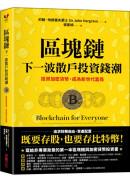 區塊鏈——下一波散戶投資錢潮:投資加密貨幣,成為新世代富翁