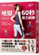 地獄60秒肌力訓練:一組60秒、每天5分鐘,同時鍛鍊腰.腹.臀肌肉,打造緊實身材