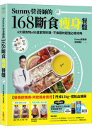 Sunny營養師的168斷食瘦身餐盤:媽媽、阿嬤親身實證!6大類食物 × 95道家常料理,不挨餓的超強必瘦攻略【隨書附贈:可剪裁「食物分量表」】