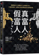 真富人,假富人:韓國會計之神教你三大致富公式,只懂加減法,就能打造財務自由的金錢系統