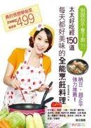 別說你不會下廚?!太太好吃經150道每天吃都好美味的全能烹飪料理(1套3本)