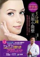 修修臉,5分鐘的美顏小微整:人氣韓星都是這樣「修修臉」!醫美權威零破綻美肌改造大公開!