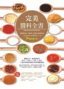 完美醬料全書:廚藝零失誤,全靠這一味做出五星級料理(暢銷增訂版)