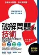 破解問題的技術:日本思考研究所耗時20年鉅著,99%問題都可快速解決的四種思考秘技