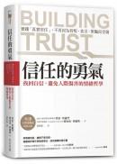 信任的勇氣:找回自信,避免人際傷害的情緒哲學