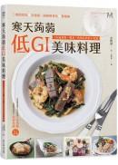 寒天蒟蒻低GI美味料理:150道排毒、瘦身、抗氧化的低卡食譜,三餐吃能急速瘦;兩餐吃就會慢慢瘦