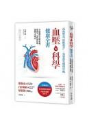 血壓的科學健康全書:全面揭露心血管奧祕,從測量、預防到控制,遠離生命威脅