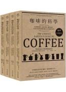 咖啡科學教室(全套合輯紀念版):《咖啡的科學》+《咖啡香味的科學》+《咖啡的水科學》+《咖啡杯測的科學》