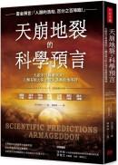 天崩地裂的科學預言: 天啟末日真會到來?人類有能力阻止或只是無助地等待