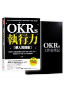OKRs執行力【華人實踐版】:專為華人企業量身撰寫,套用「表格+步驟+公式」,實踐OKR不卡關,99%都能做到﹝隨書附OKRs工作表筆記﹞
