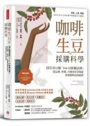 咖啡生豆的採購科學:頂尖尋豆師「3-6-12終極法則」,從品種、杯測、出價到看穿瑕疵與價格哄抬的陷阱