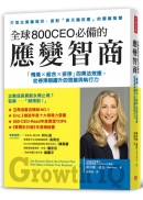 全球800CEO必備的應變智商:「情境×組合×排序」的乘法效應,從停滯期躍升的思維與執行力