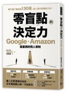 零盲點的決定力:Google、Amazon最重視的用人準則