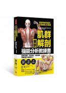 【重訓】肌群解剖X機能分析教練書:鍛鍊全體幹,有效塑形、避免傷害,增強肌耐力與爆發力!