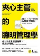 夾心主管的聰明管理學:課本上找不到的私房管理筆記【暢銷修訂版】