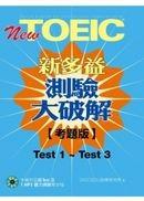 New TOEIC新多益測驗大破解【考題版】Test 1-Test 3(1MP3)