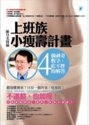 上班族小瘦壽計畫:4個神奇數字,吃不胖的解答