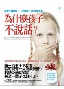 為什麼孩子不說話?:選擇性緘默症,一種選擇不了的沉默焦慮