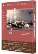 主題活動 你不伸手,他會在這裡躺多久?:一個年輕社工的掙扎與淚水