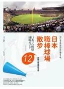日本職棒球場散步:12球團主球場探索漫遊