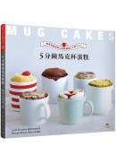5分鐘馬克杯蛋糕Mug Cakes!爆紅歐美日!免烤免等不求人!:濃郁的爆漿蛋糕與美味的軟心蛋糕,加熱2分鐘Okay!