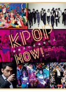 KPOP NOW!韓國流行音樂進行式